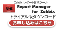 Report Manager for Zabbixトライアル